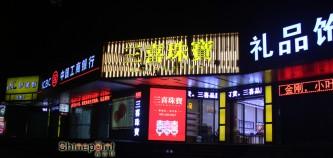 """""""以小博大""""/小尺寸智能店铺LED橱窗广告屏凸显商业价值"""