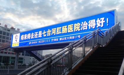 黑龙江七台河户外P10节能全彩LED全彩屏|平米平均功耗120瓦