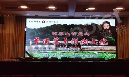 湖南曾国藩学校室内LED全彩大屏幕