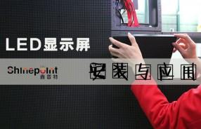 LED显示屏安装方式与应用有哪些?