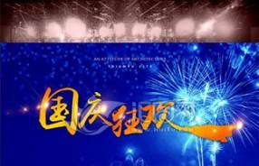 鑫普特——关于国庆节