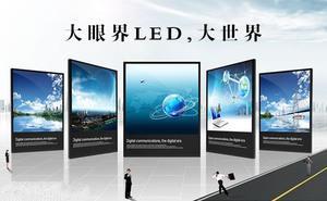 中国LED显示屏应用范围国际化