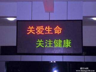 关于LED显示屏施工现场安全保障措施